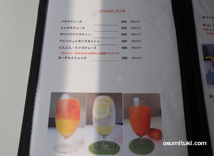 ジュースも6種類、値段は全品500円で統一されていました