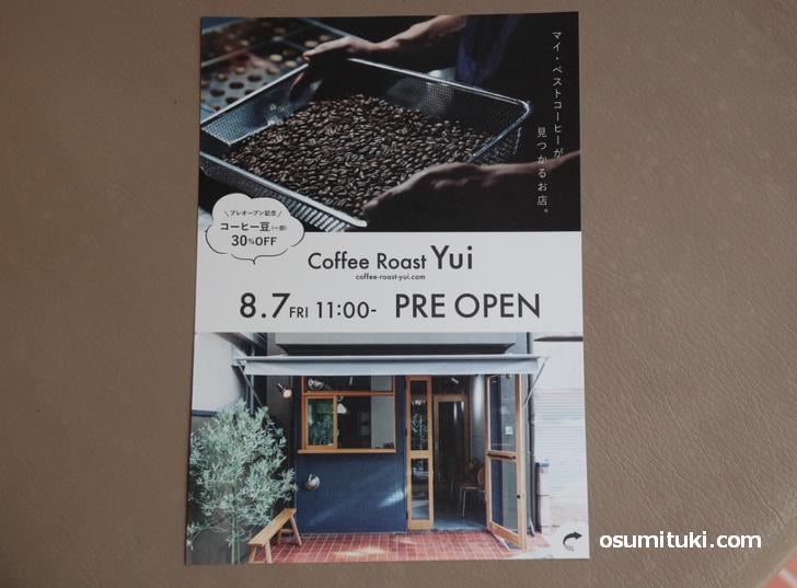現在はプレオープンでコーヒー豆が3割引きで販売