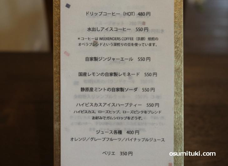 ドリンクメニュー(器とカフェバー mokumoku)