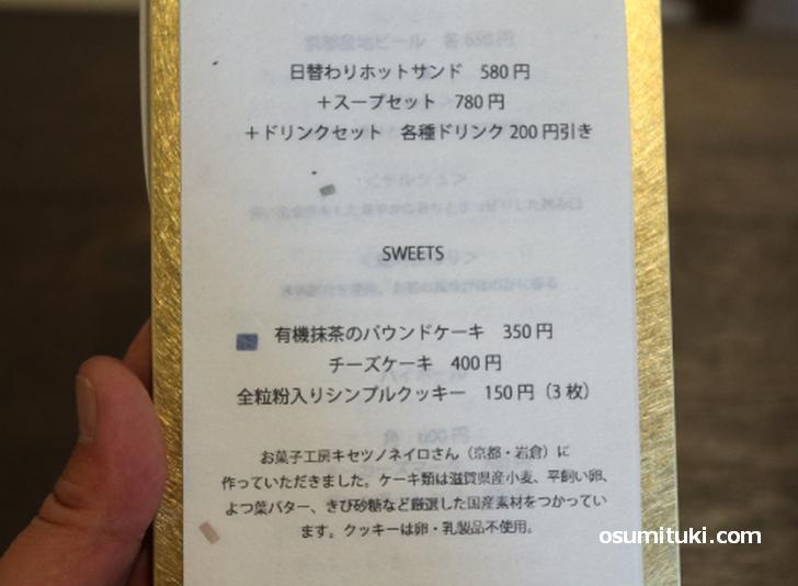 軽食メニュー(器とカフェバー mokumoku)