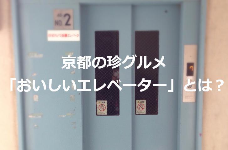 京都には珍料理「おいしいエレベーター」がある