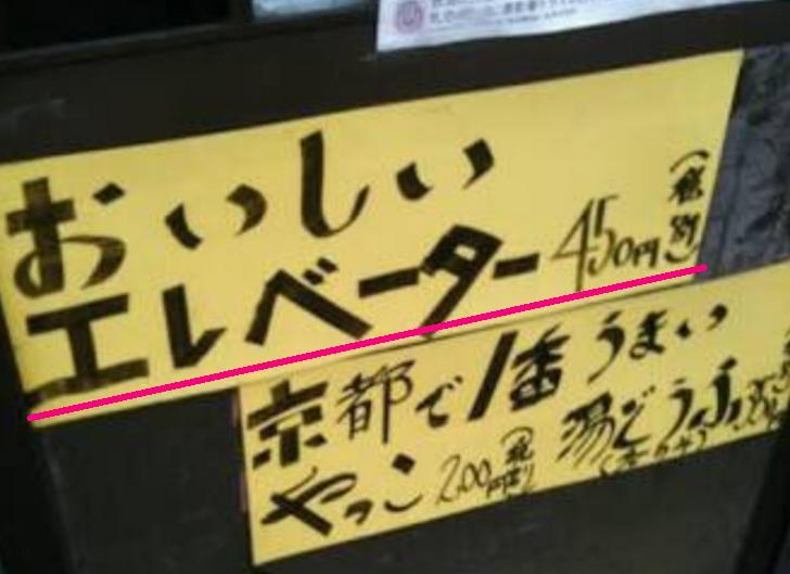 川端三条の居酒屋に貼られたメニュー「おいしいエレベーター 450円(税別)」