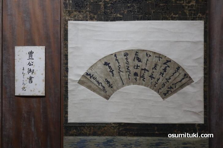 豊臣秀吉が妻ねねに宛てたラブレター