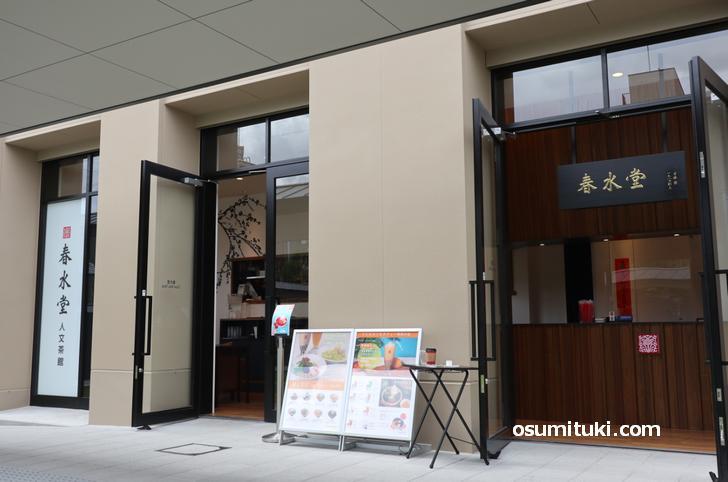 2020年7月22日オープン 台湾カフェ 春水堂(チュンスイタン)
