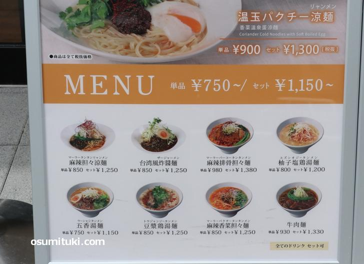 台湾カフェ 春水堂 京都木屋町店で提供されているラーメン