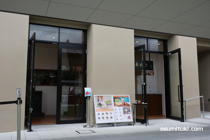 台湾カフェ 春水堂 京都木屋町店(店舗外観写真)
