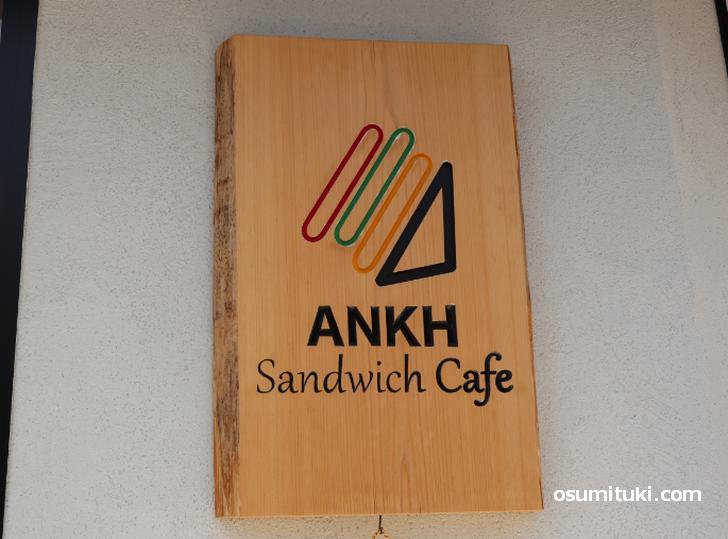 サンドイッチカフェだそうです