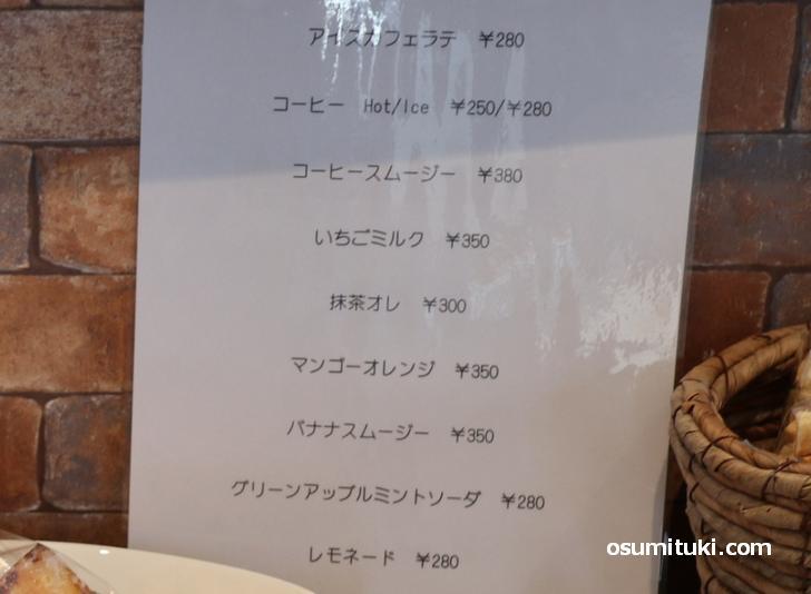 ドリンクメニュー、コーヒーは250円から