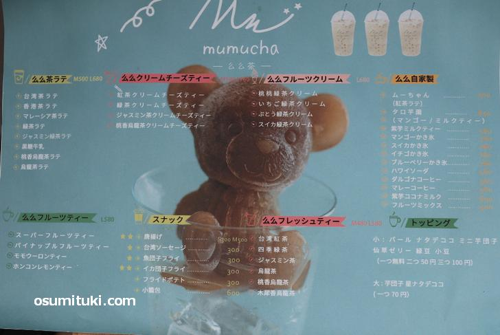 台湾茶、スイーツ、フードと種類は結構あります(mumucha)