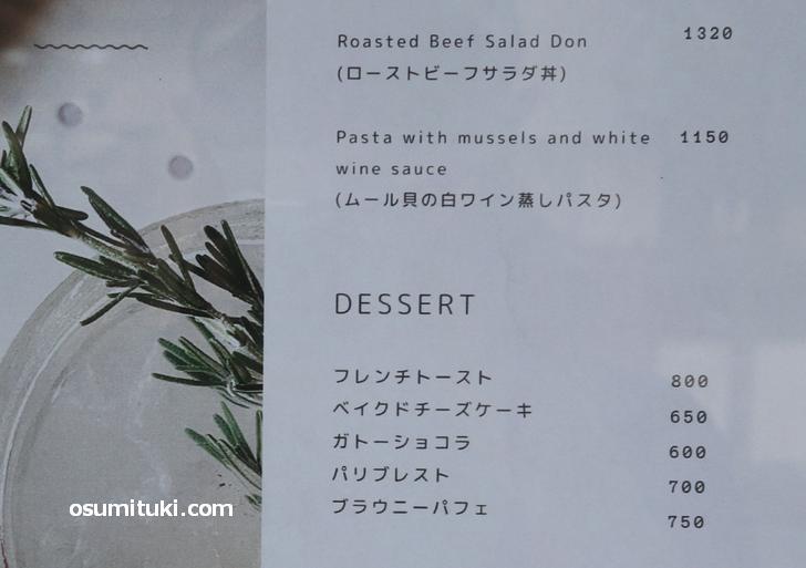 メニューと値段(ランチ、デザート)