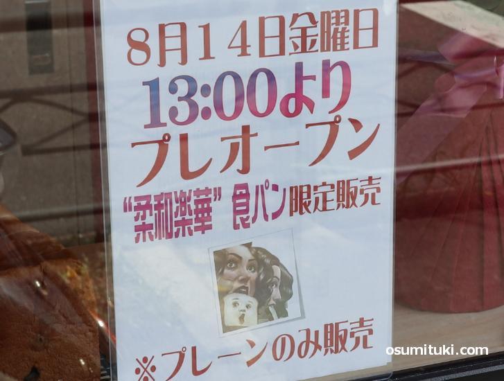 販売する食パンは「柔和楽華(プレーン味)のみの限定販売
