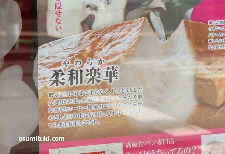 食パンには「発酵バター、コーヒー蜂蜜」が使われているみたいです