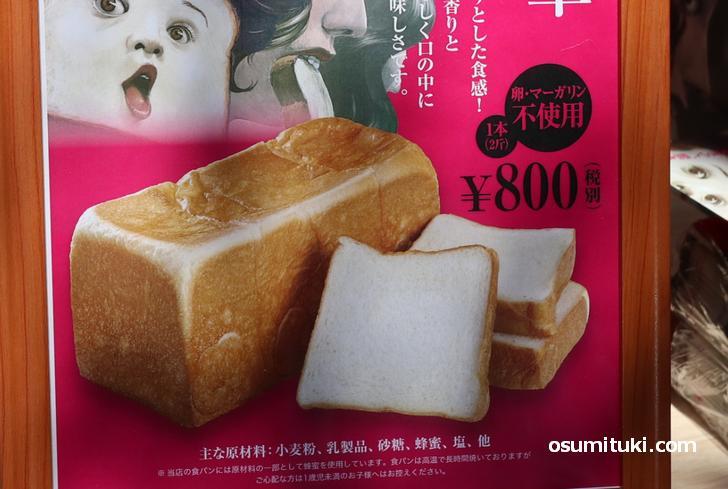 パンは二斤サイズで800円(税別)