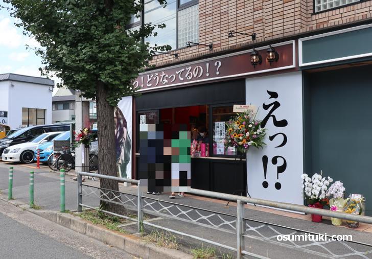 店舗は丸太町通沿いの現在「ぱんどぶるー太秦店」の左半分を使ったカウンター販売