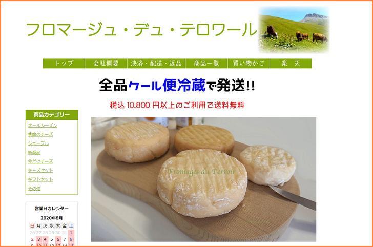 青梅のチーズ「フロマージュ・ドーメ」は楽天市場で購入可能