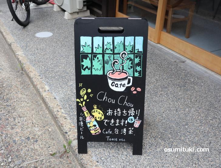 台湾茶、台湾ビールもあるカフェ