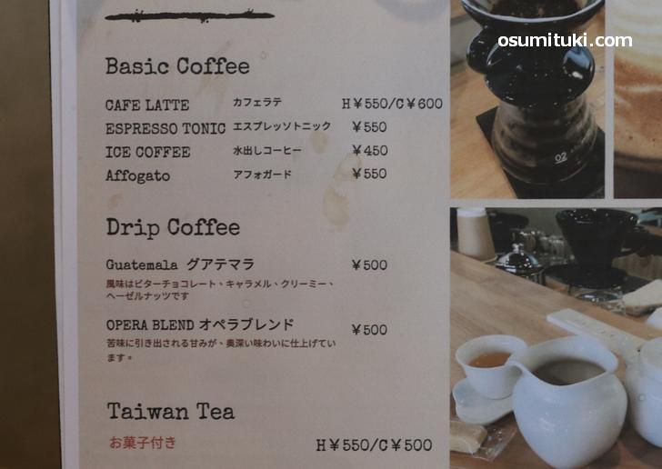 コーヒーは「カフェラテ、水出しコーヒー、アフォガード」など