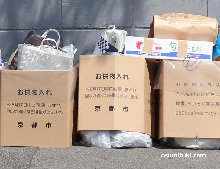 お盆の京都でしか見られない「お供物入れ」