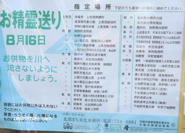 京都市内に貼られる「お精霊おくり」の告知