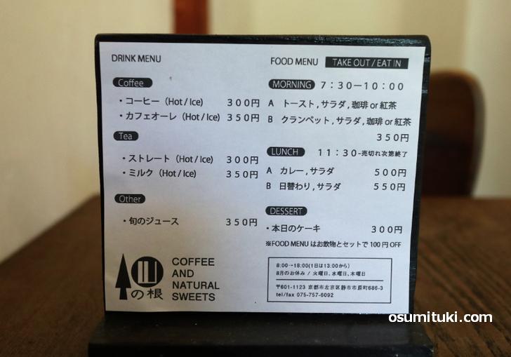 モーニングは350円、ランチは500円~、コーヒーは300円とお安いです