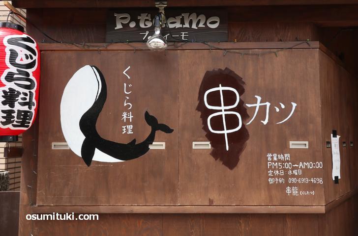 京都・嵯峨嵐山駅前に「くじら料理と串カツの店」が開業していた