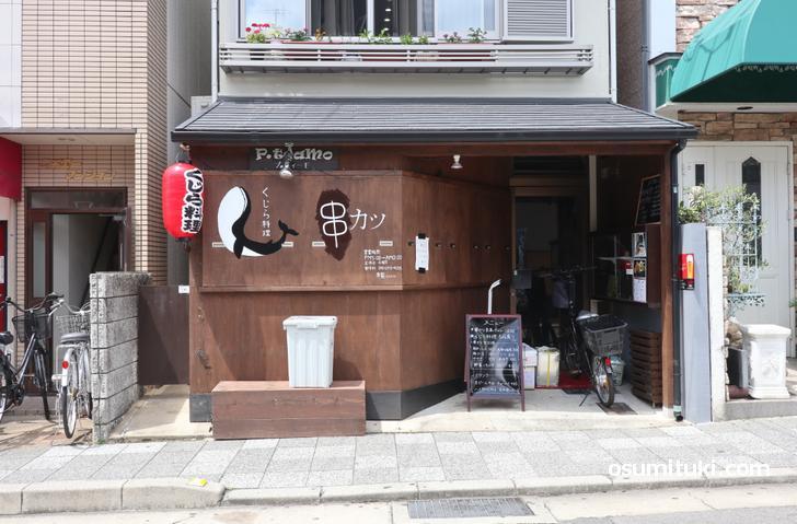 駅の南口から徒歩1分という好立地(くじら料理と串カツ 串龍)
