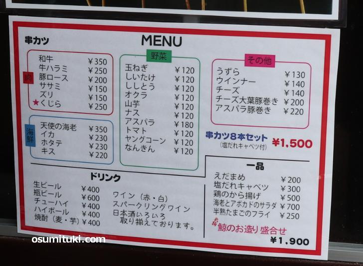 串カツのメニュー(一品料理もあります)