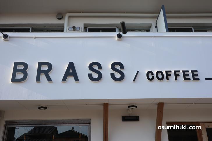 京都・平野神社前にカフェ「BRASS / COFFEE」が新店オープン