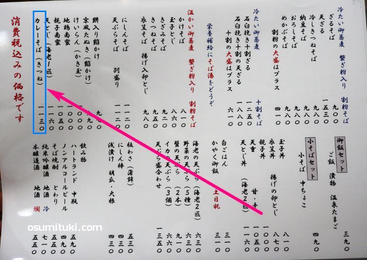 京都団楽のメニュー、カレーそば(きつね)1150円とあります