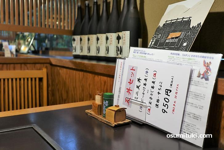 京都にある黄色いカレー蕎麦の店「京都団楽」