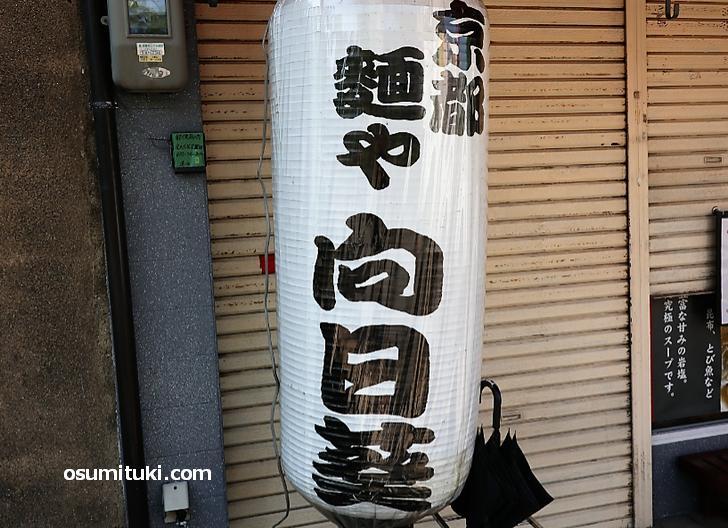 2021年2月4日オープン 京都 麺や向日葵(静岡県袋井市)