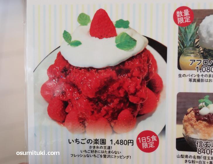 1日5色限定 いちごの楽園(1480円)
