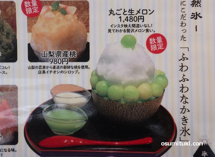 数量限定 丸ごと生メロン(1480円)と山梨県産桃(980円)