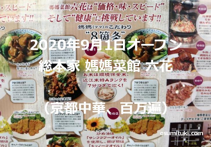 2020年9月1日オープン 総本家 媽媽菜館 六花