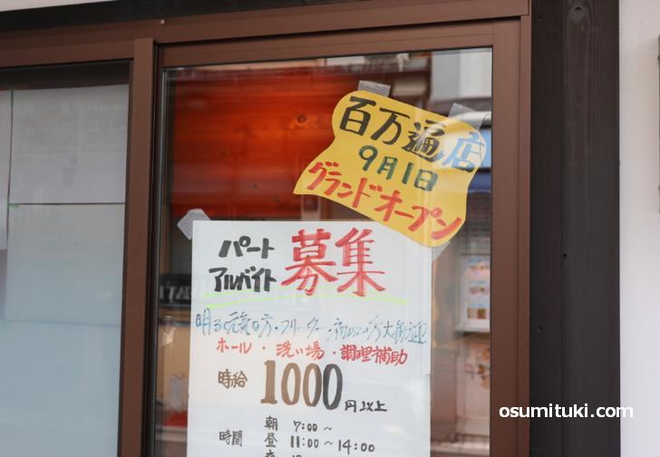 総本家 媽媽菜館 六花(百万遍店)オープンの貼紙