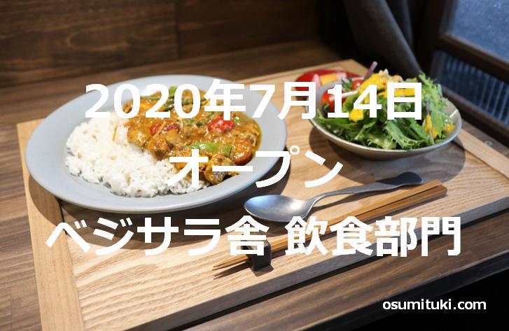 2020年7月14日 ベジサラ舎 すこやか食堂 (京都カフェ、西陣)