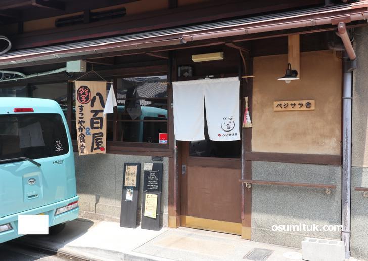 京町家をリノベーションしたおしゃれ系八百屋&カフェ「ベジサラ舎」