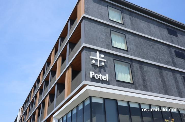 ポテルという名のホテル