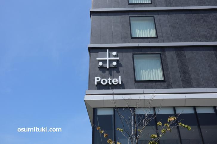 梅小路ポテル京都は梅小路公園の中にある景色の良いホテルです