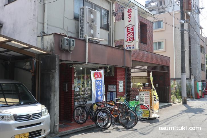 歴史を感じる餃子の王将(出町店)