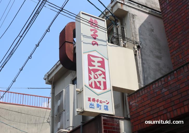 餃子の王将 出町店は出町桝形商店街の中ほど南側にあります