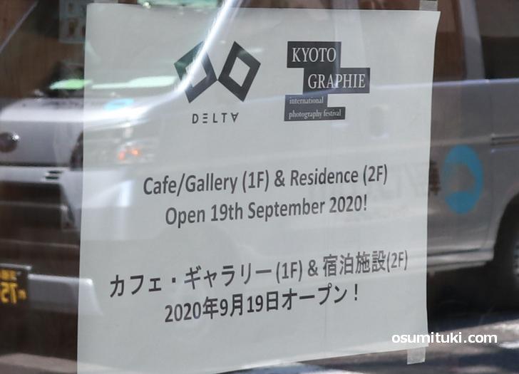 店頭の貼紙によれば2020年9月19日開業