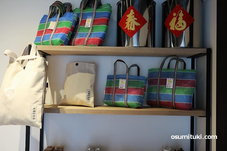 台湾のバッグなどの雑貨も販売しています