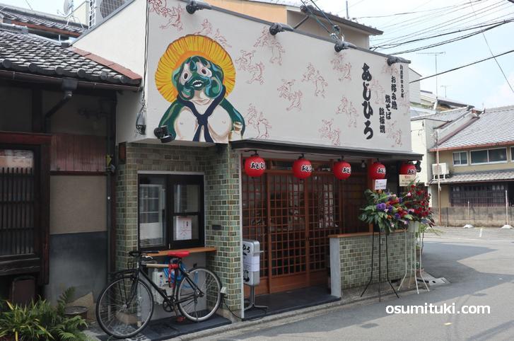 あじひろ西院店(店舗外観写真)