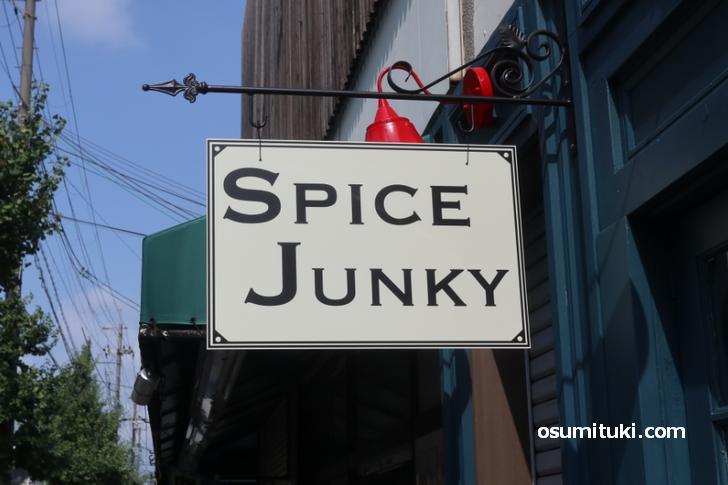 2020年8月28日オープン SPICE JUNKY(カレー屋、京都・円町)