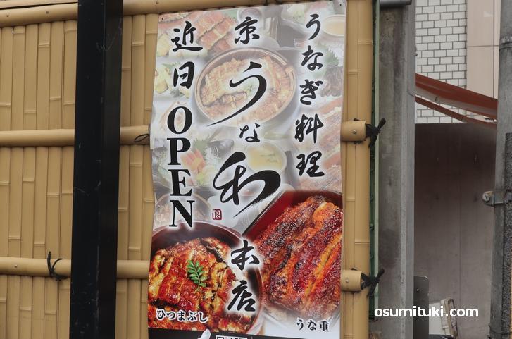 2020年9月10日オープン うなぎ料理 京うな和本店