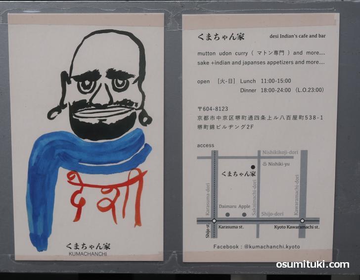 くまちゃん家のショップカード