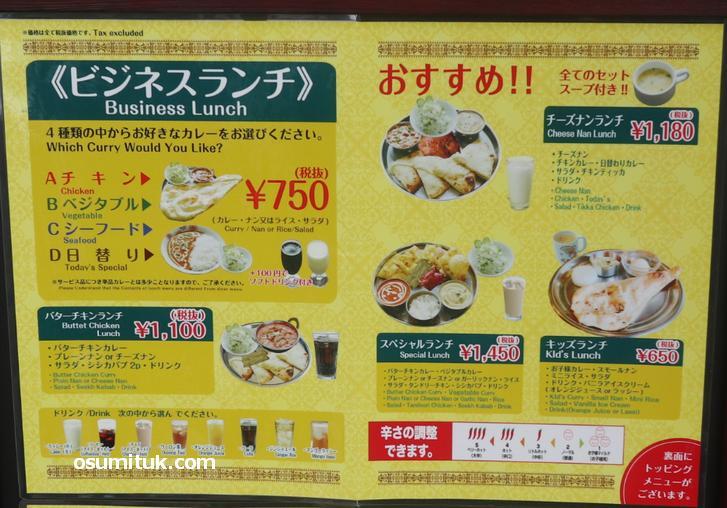 ランチは750円から、インドカレーのランチがあります