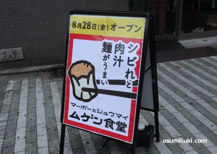 2020年8月28日オープン ムゲン食堂 京都河原町店