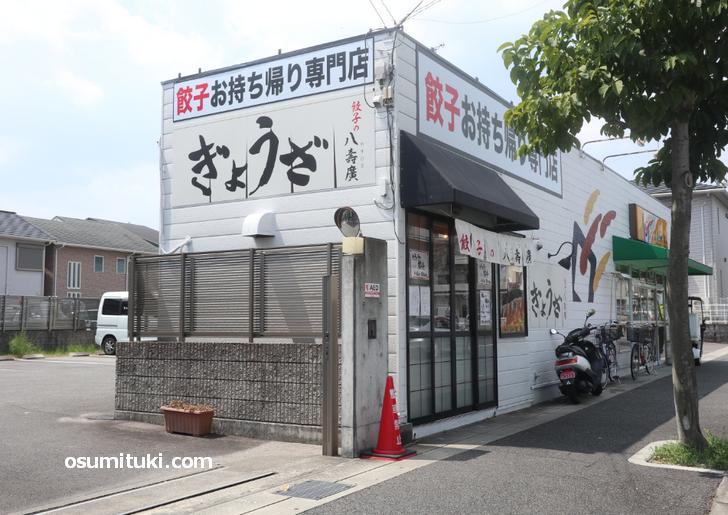 2020年7月17日オープン 餃子の八壽廣(やすひろ)